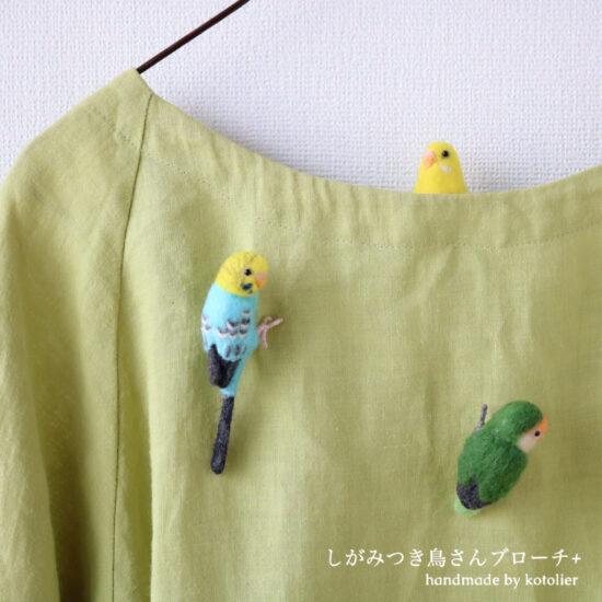 しがみつき鳥さんブローチ+